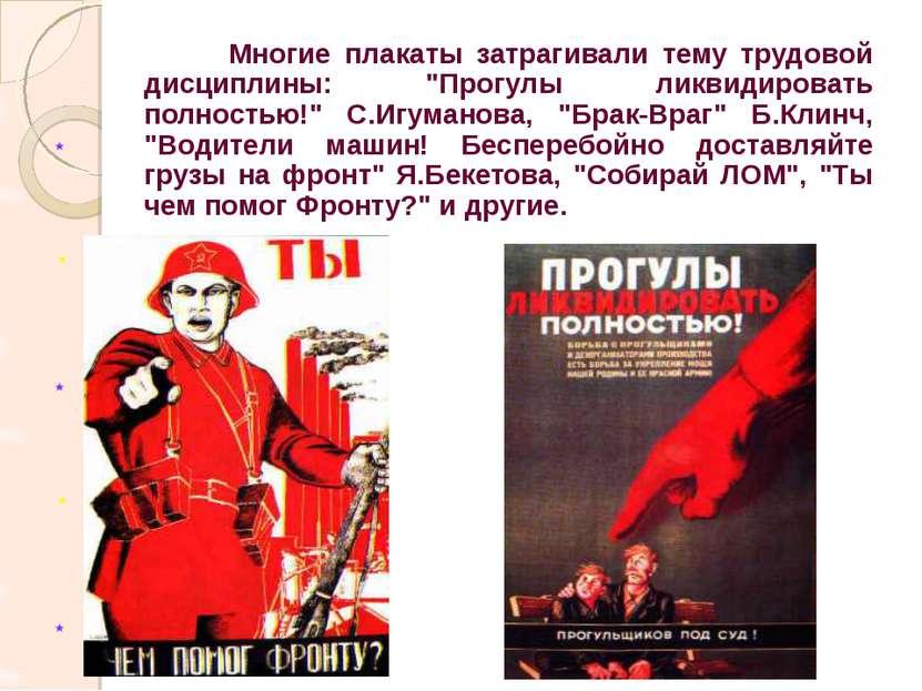 """Многие плакаты затрагивали тему трудовой дисциплины: """"Прогулы ликвидировать п..."""