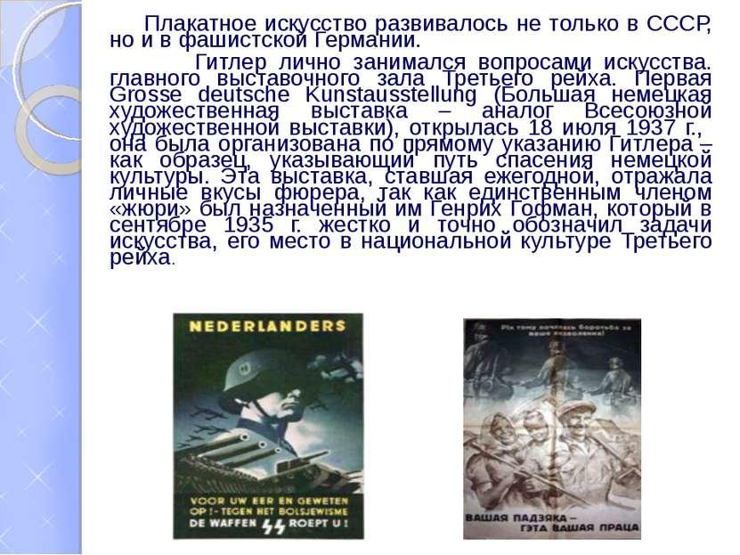 Плакатное искусство развивалось не только в СССР, но и в фашистской Германии....