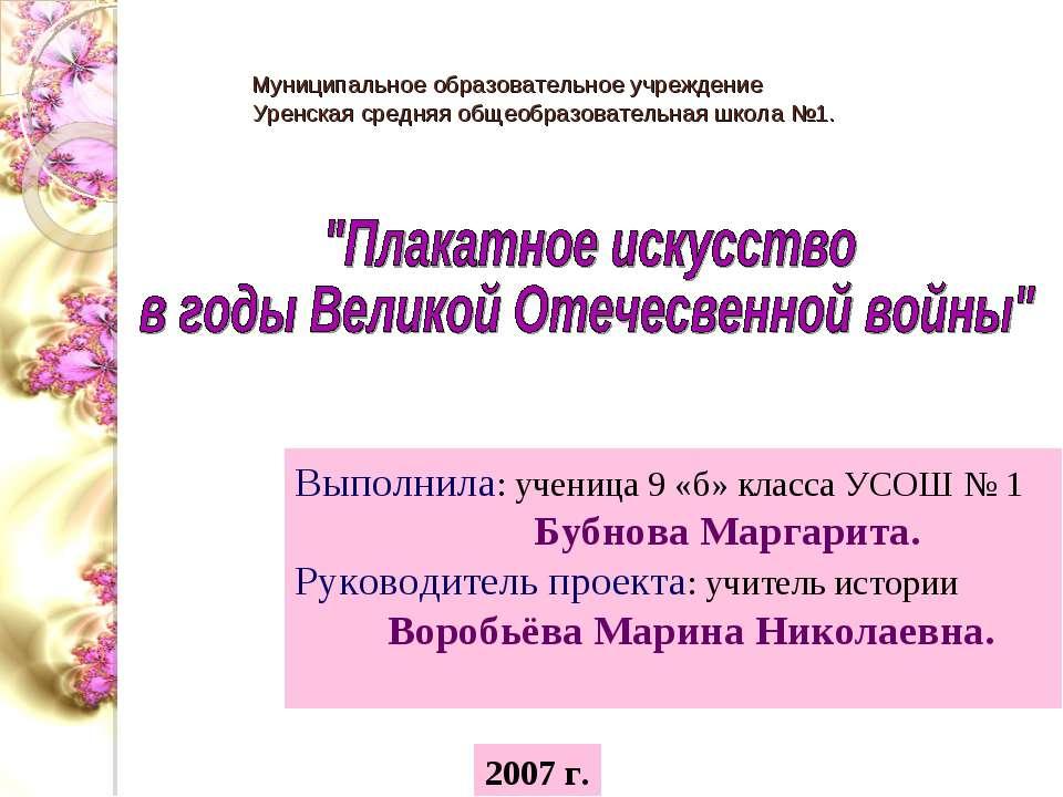 Выполнила: ученица 9 «б» класса УСОШ № 1 Бубнова Маргарита. Руководитель прое...