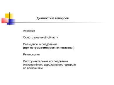 Диагностика геморроя Анамнез Осмотр анальной области Пальцевое исследование (...
