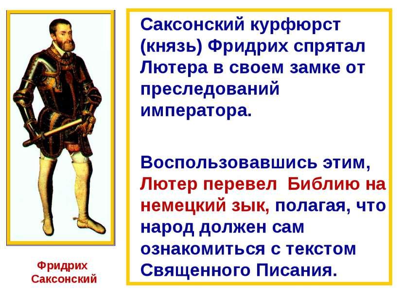 Саксонский курфюрст (князь) Фридрих спрятал Лютера в своем замке от преследов...