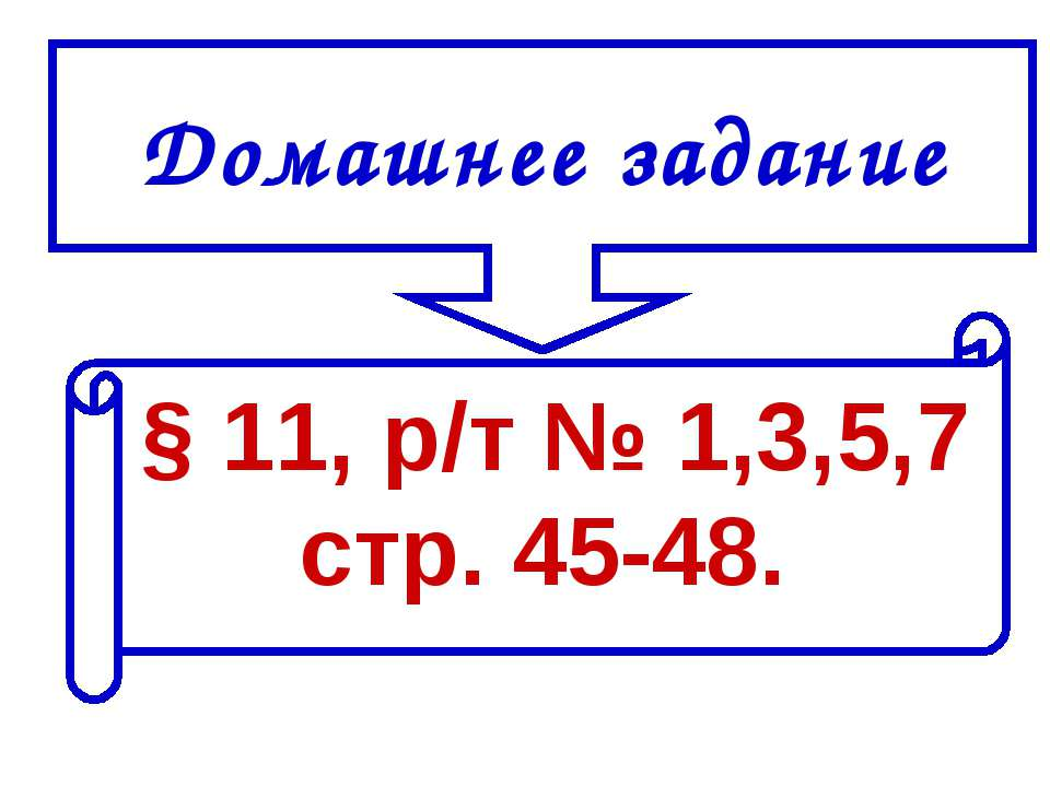 Домашнее задание § 11, р/т № 1,3,5,7 стр. 45-48.