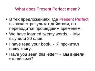 What does Present Perfect mean? В тех предложениях, где Present Perfect выраж...