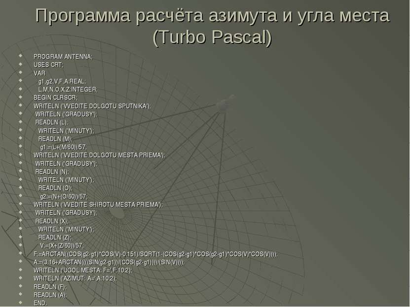 Программа расчёта азимута и угла места (Turbo Pascal) PROGRAM ANTENNA; USES C...