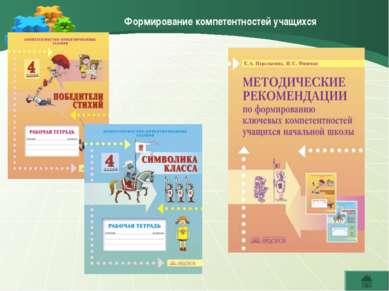Формирование компетентностей учащихся