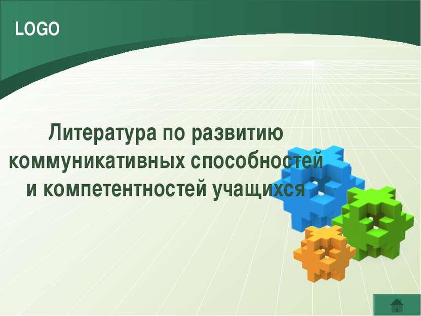 Литература по развитию коммуникативных способностей и компетентностей учащихс...