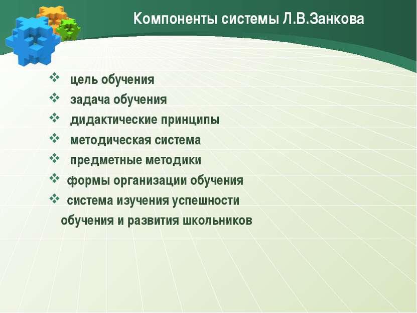Компоненты системы Л.В.Занкова цель обучения задача обучения дидактические пр...