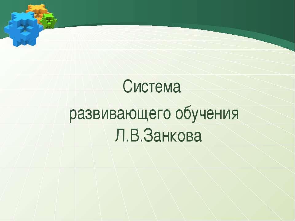 Система развивающего обучения Л.В.Занкова