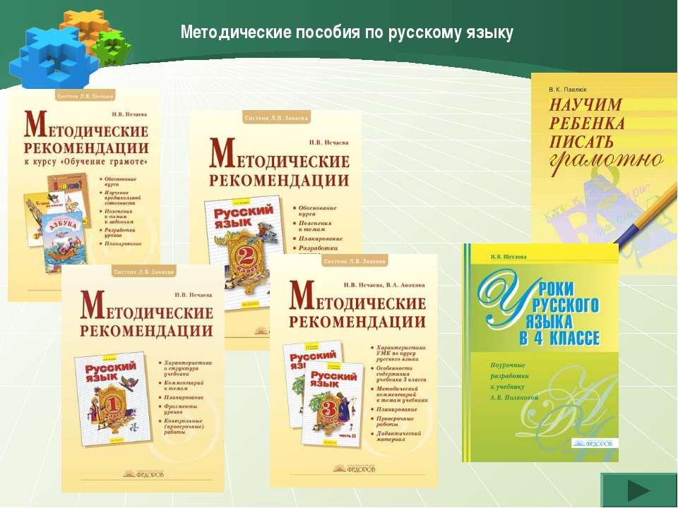 Методические пособия по русскому языку