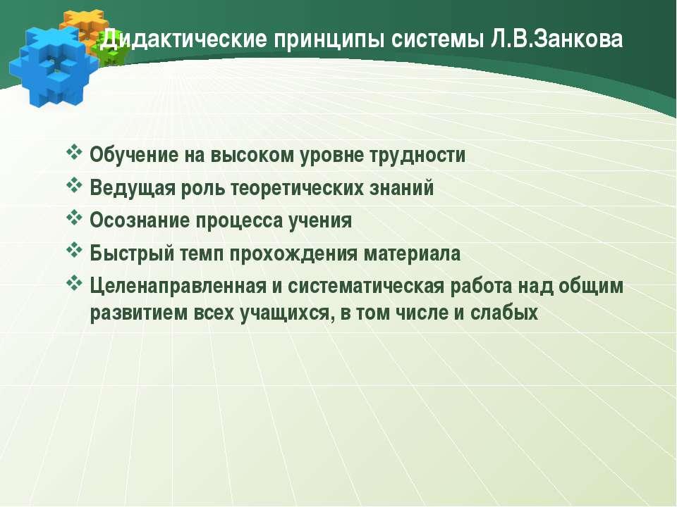 Дидактические принципы системы Л.В.Занкова Обучение на высоком уровне труднос...