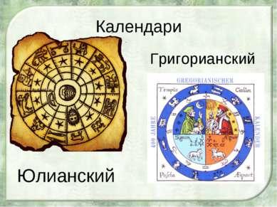 Календари Юлианский Григорианский