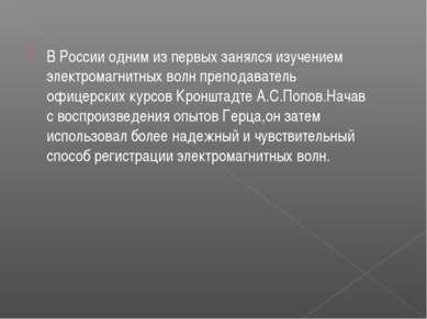 В России одним из первых занялся изучением электромагнитных волн преподавател...