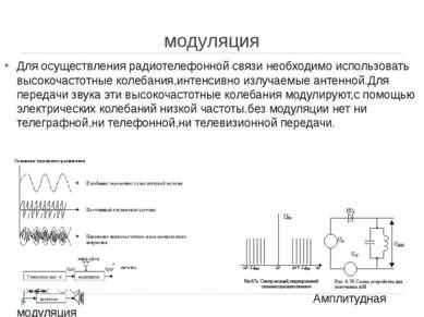 модуляция Для осуществления радиотелефонной связи необходимо использовать выс...