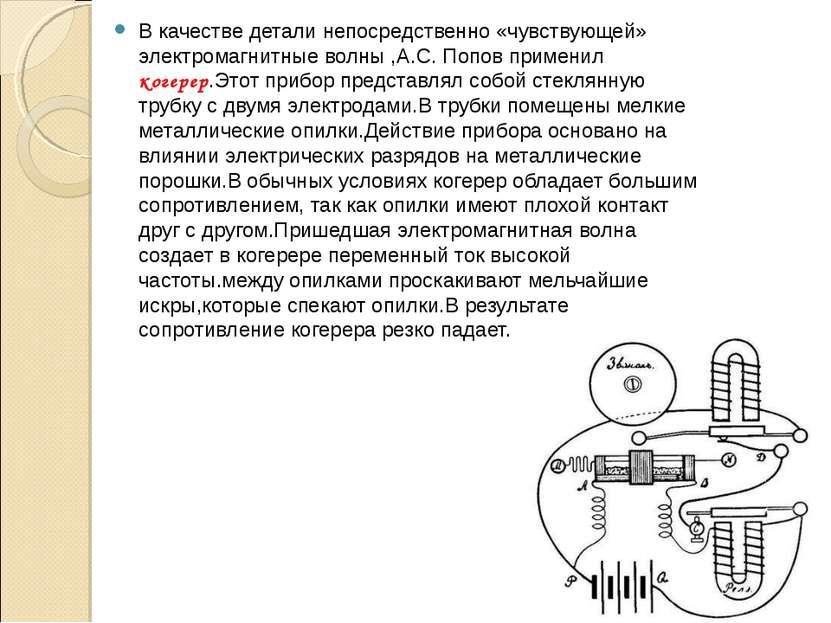 В качестве детали непосредственно «чувствующей» электромагнитные волны ,А.С. ...