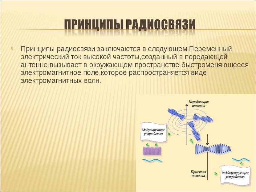 Принципы радиосвязи заключаются в следующем.Переменный электрический ток высо...