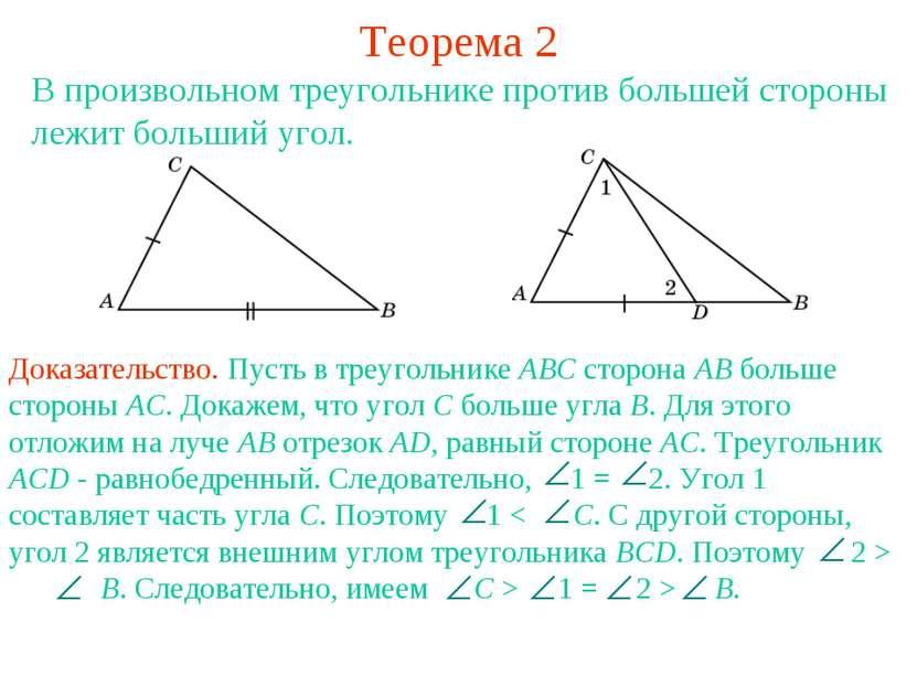 Теорема 2 В произвольном треугольнике против большей стороны лежит больший угол.