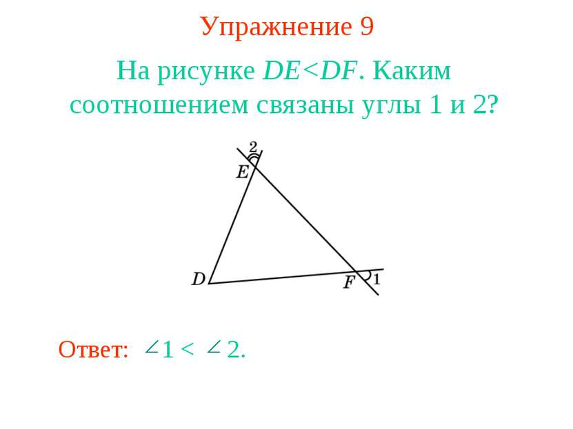 Упражнение 9 На рисунке DE