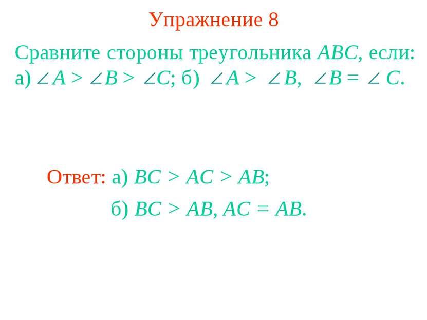 Упражнение 8 Ответ: а) BC > AC > AB; б) BC > AB, AC = AB.