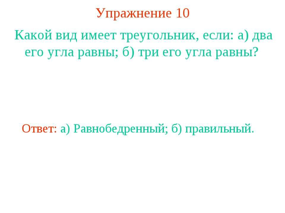 Упражнение 10 Какой вид имеет треугольник, если: а) два его угла равны; б) тр...