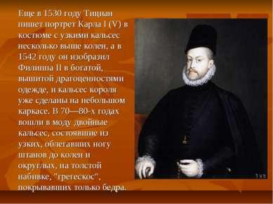 Еще в 1530 году Тициан пишет портрет Карла I (V) в костюме с узкими кальсес н...