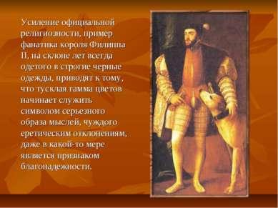 Усиление официальной религиозности, пример фанатика короля Филиппа II, на скл...