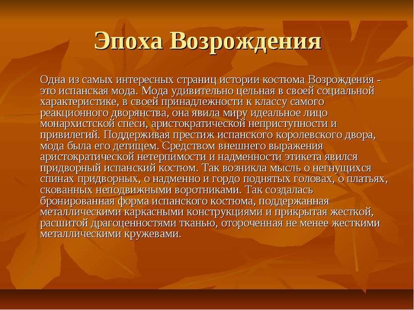Эпоха Возрождения Одна из самых интересных страниц истории костюма Возрождени...