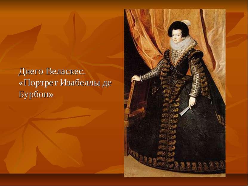 Диего Веласкес. «Портрет Изабеллы де Бурбон»