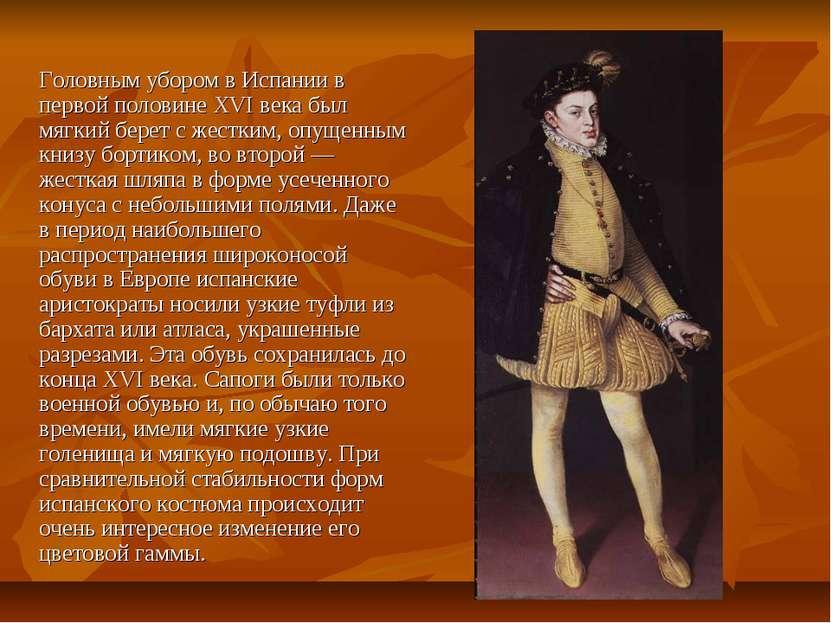 Головным убором в Испании в первой половине XVI века был мягкий берет с жестк...