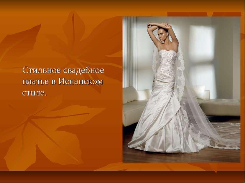 Стильное свадебное платье в Испанском стиле.