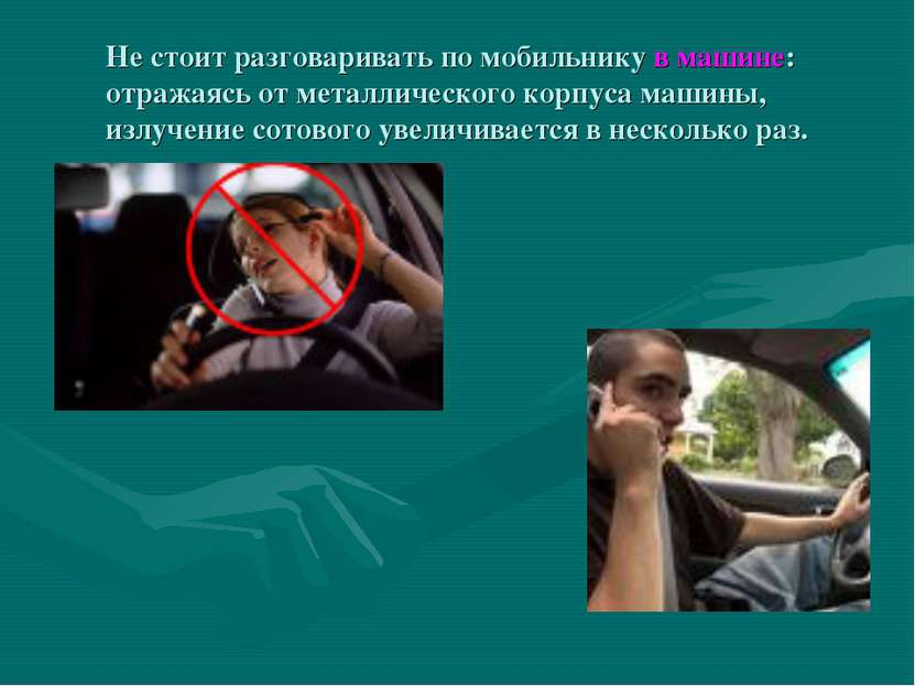 Не стоит разговаривать по мобильнику в машине: отражаясь от металлического ко...