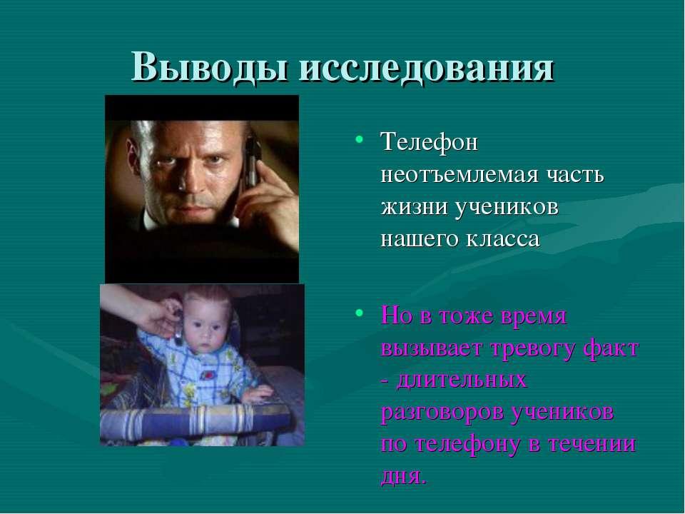 Выводы исследования Телефон неотъемлемая часть жизни учеников нашего класса Н...