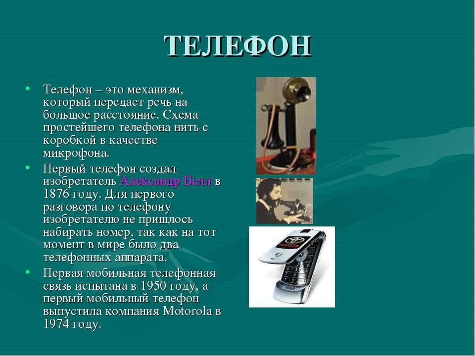 ТЕЛЕФОН Телефон – это механизм, который передает речь на большое расстояние. ...