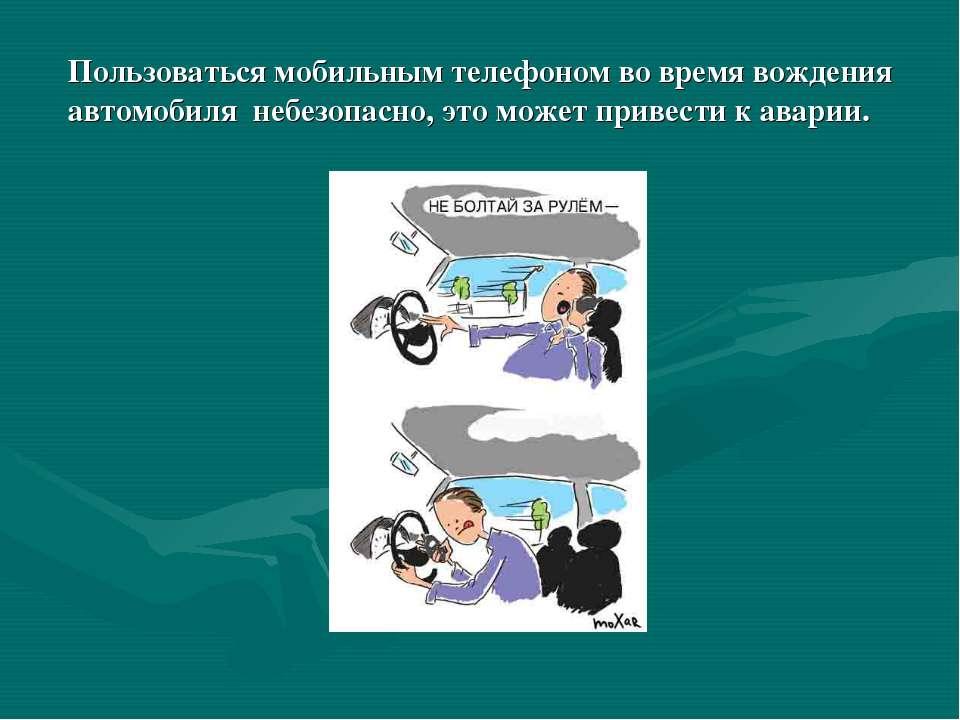 Пользоваться мобильным телефоном во время вождения автомобиля небезопасно, эт...