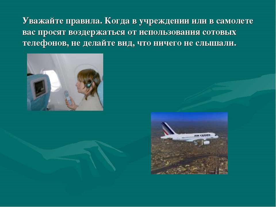 Уважайте правила. Когда в учреждении или в самолете вас просят воздержаться о...