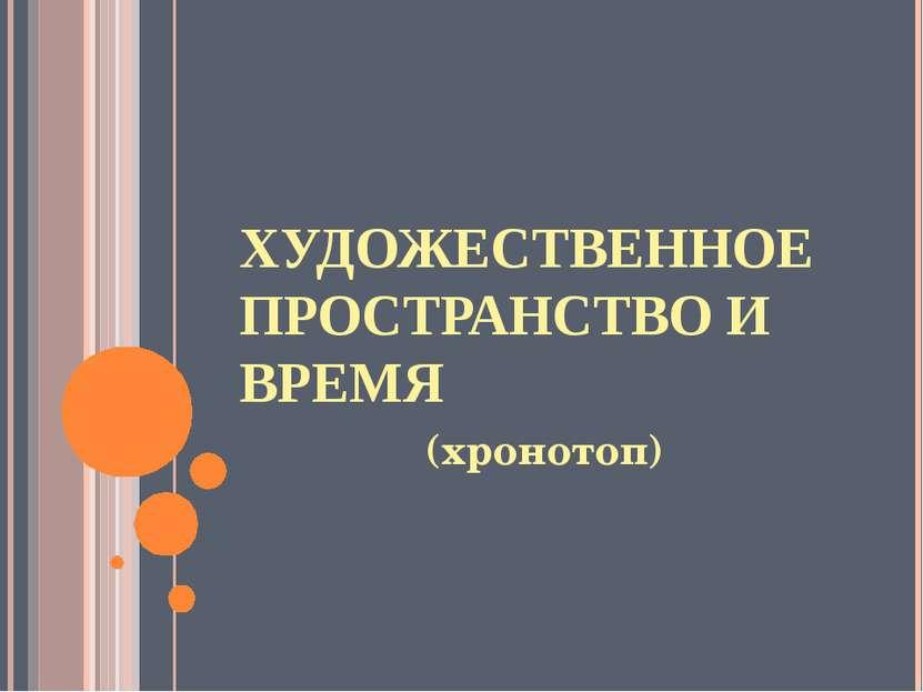 ХУДОЖЕСТВЕННОЕ ПРОСТРАНСТВО И ВРЕМЯ (хронотоп)