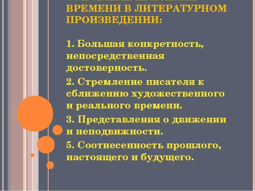 ОСНОВНЫЕ ПРИЗНАКИ ВРЕМЕНИ В ЛИТЕРАТУРНОМ ПРОИЗВЕДЕНИИ: 1. Большая конкретност...