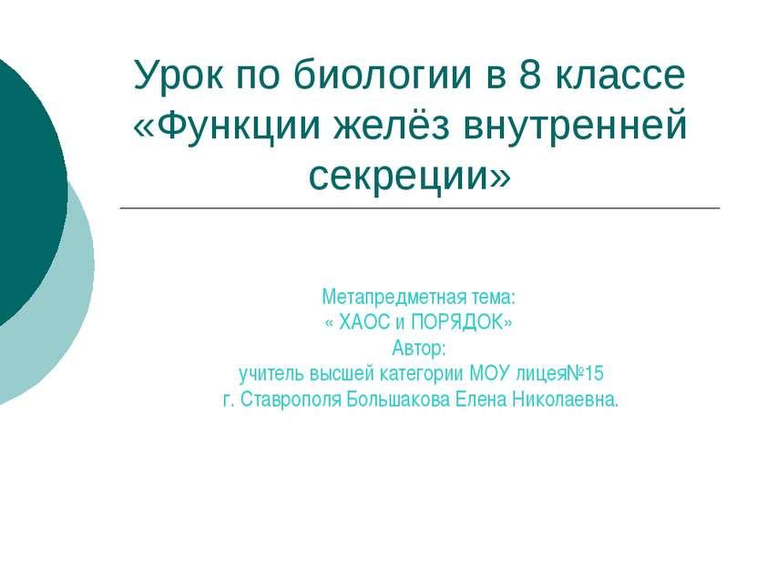 Урок по биологии в 8 классе «Функции желёз внутренней секреции» Метапредметна...