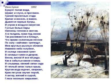 Иван Бунин 1892 Бушует полая вода, Шумит и глухо, и протяжно. Грачей пролетны...