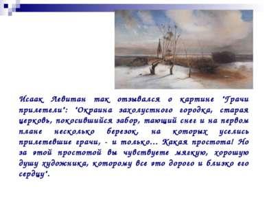 "Исаак Левитан так отзывался о картине ""Грачи прилетели"": ""Окраина захолустног..."