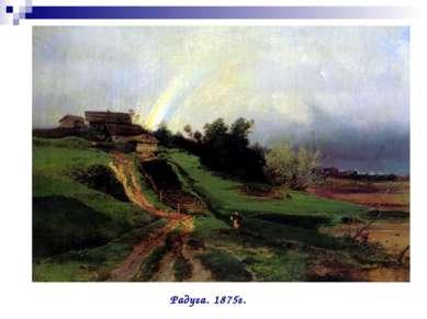 Радуга. 1875г.