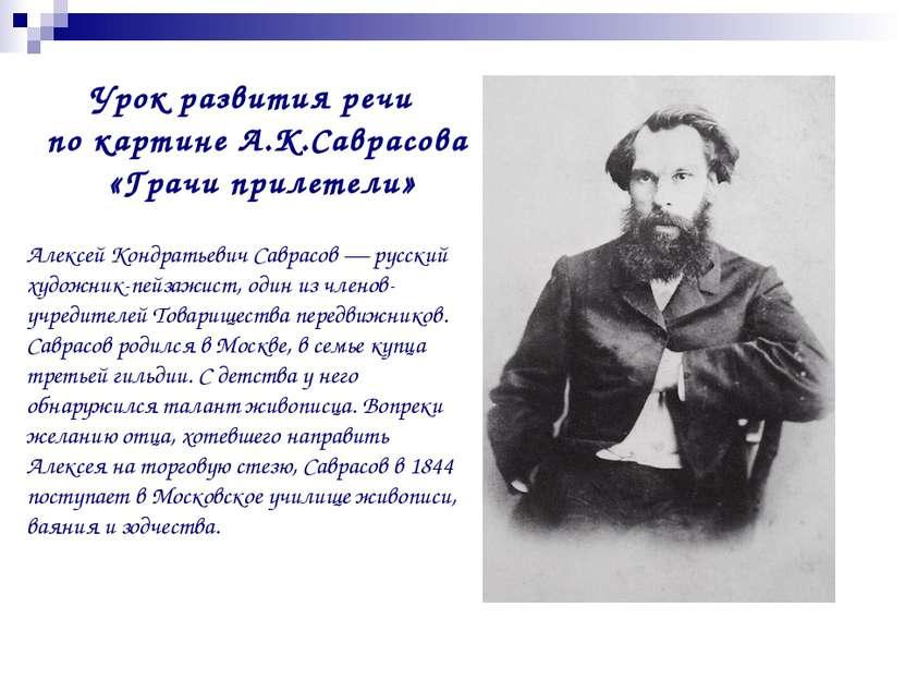 Урок развития речи по картине А.К.Саврасова «Грачи прилетели» Алексей Кондрат...