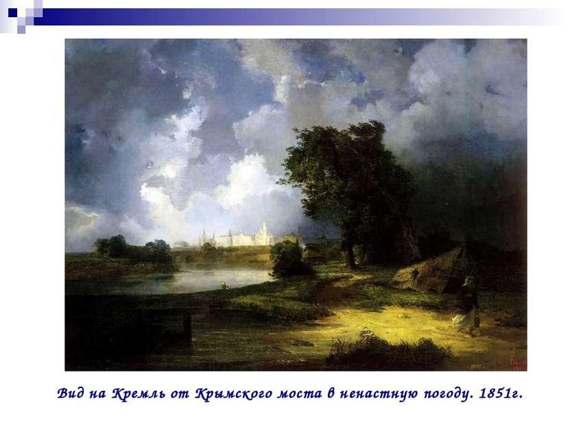 Вид на Кремль от Крымского моста в ненастную погоду. 1851г.