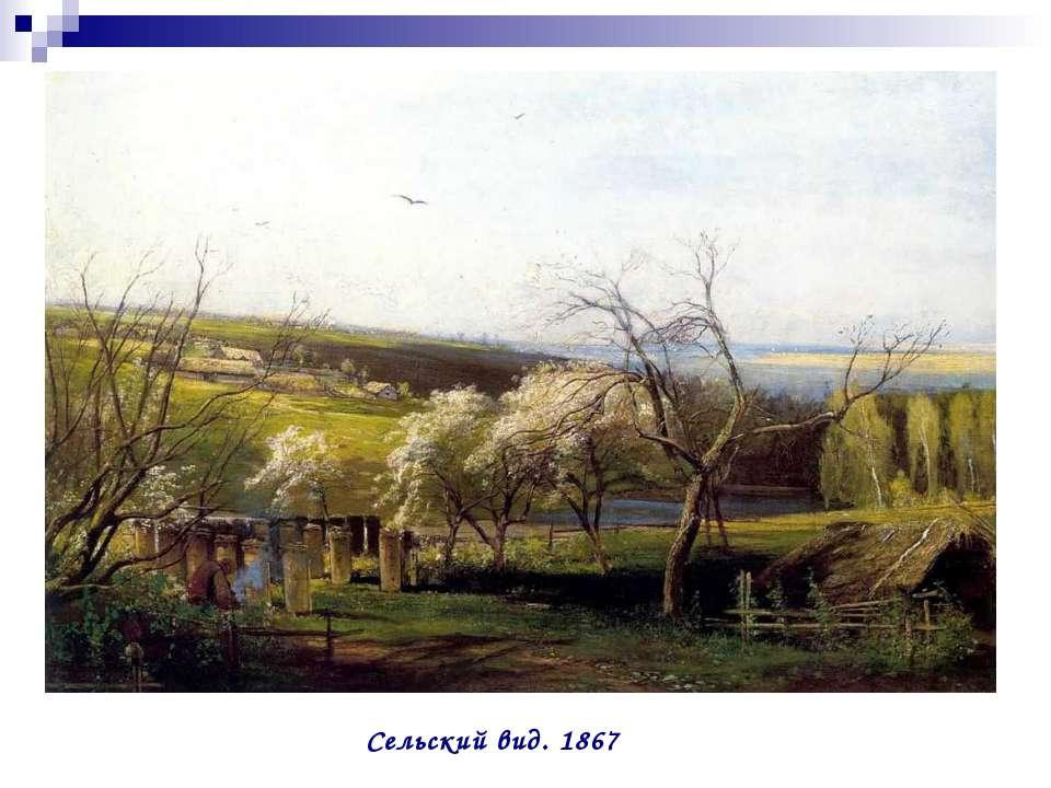 Сельский вид. 1867