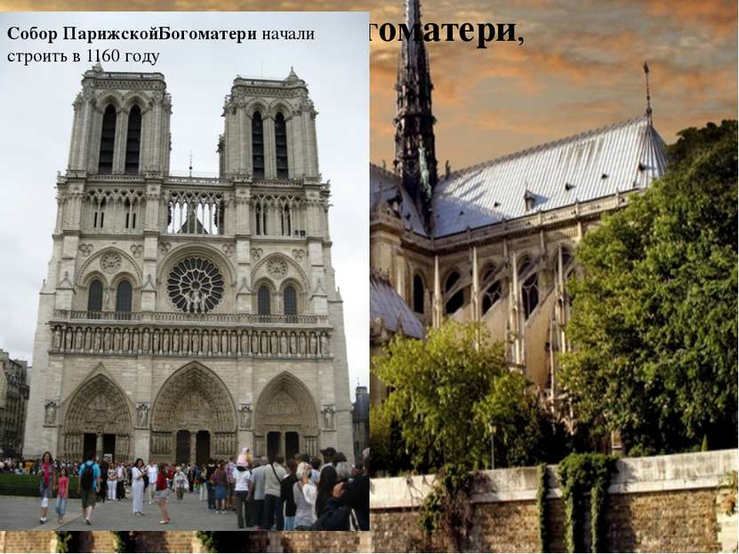 СоборПарижскойБогоматери, Париж, Франция. СоборПарижскойБогоматериначали ...