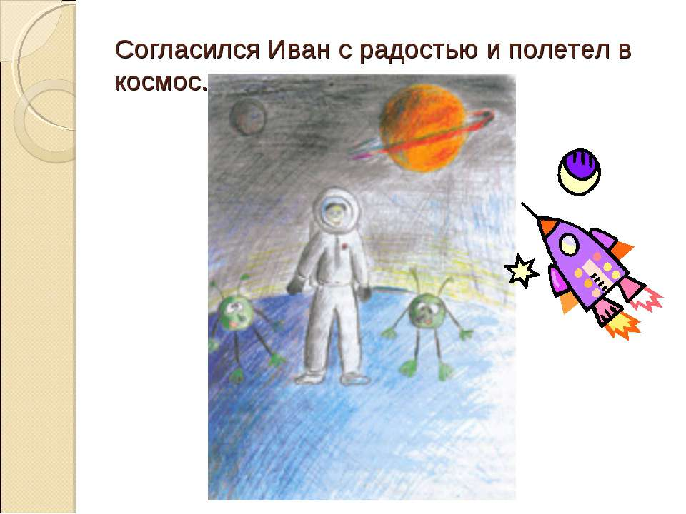 Согласился Иван с радостью и полетел в космос.