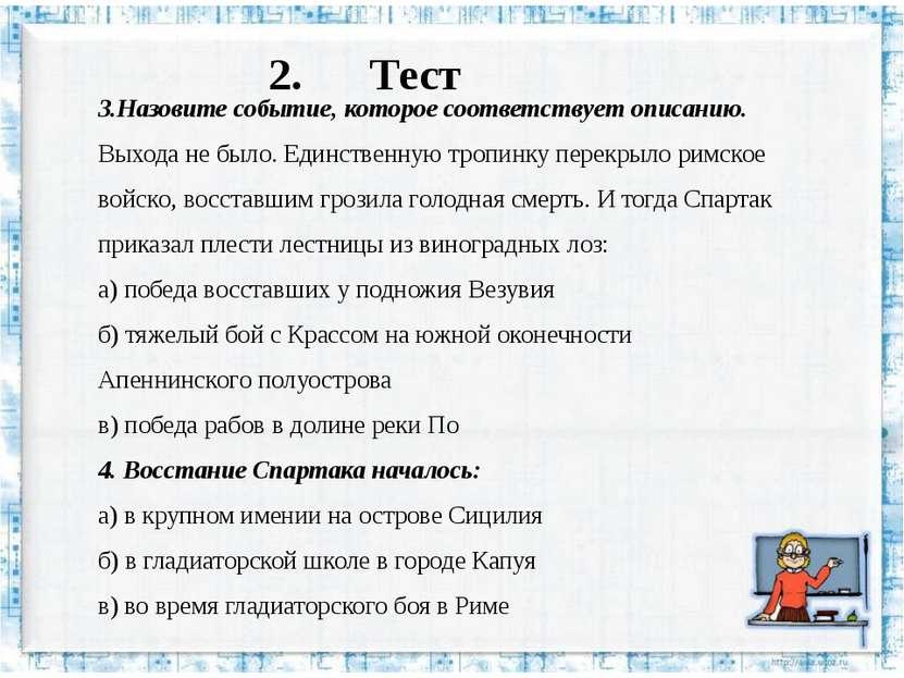 2. Тест 3.Назовите событие, которое соответствует описанию. Выхода не было. Е...