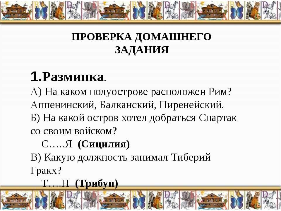 1.Разминка. А) На каком полуострове расположен Рим? Аппенинский, Балканский, ...