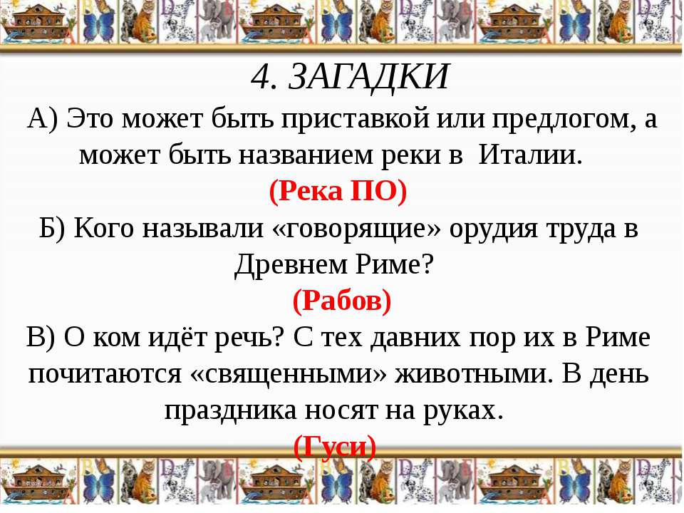 А) Это может быть приставкой или предлогом, а может быть названием реки в Ита...