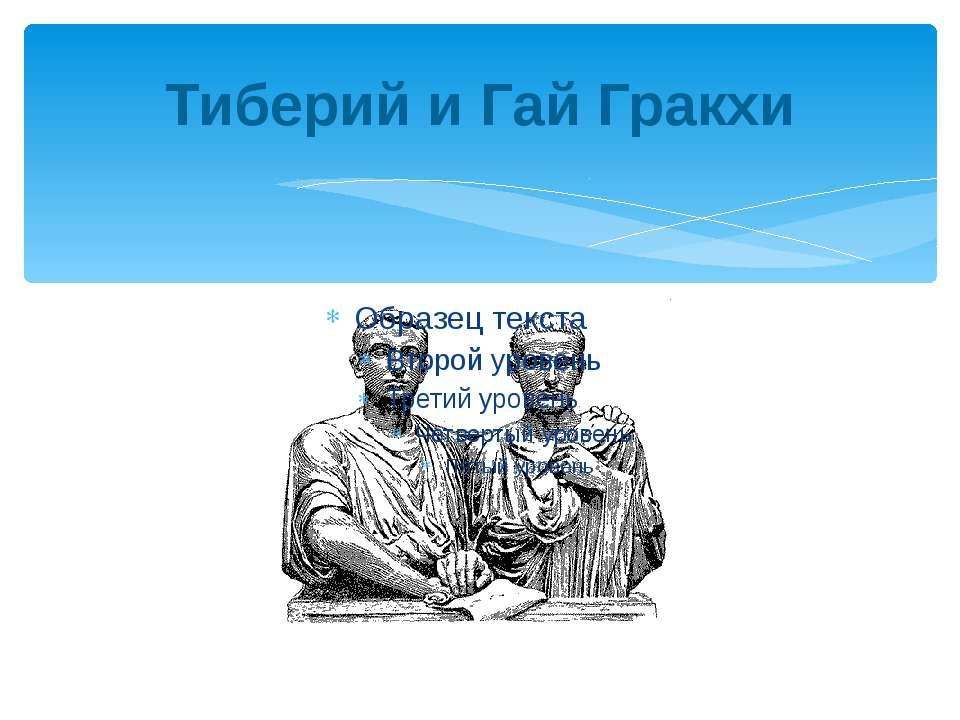 Тиберий и Гай Гракхи