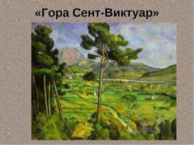 «Гора Сент-Виктуар»